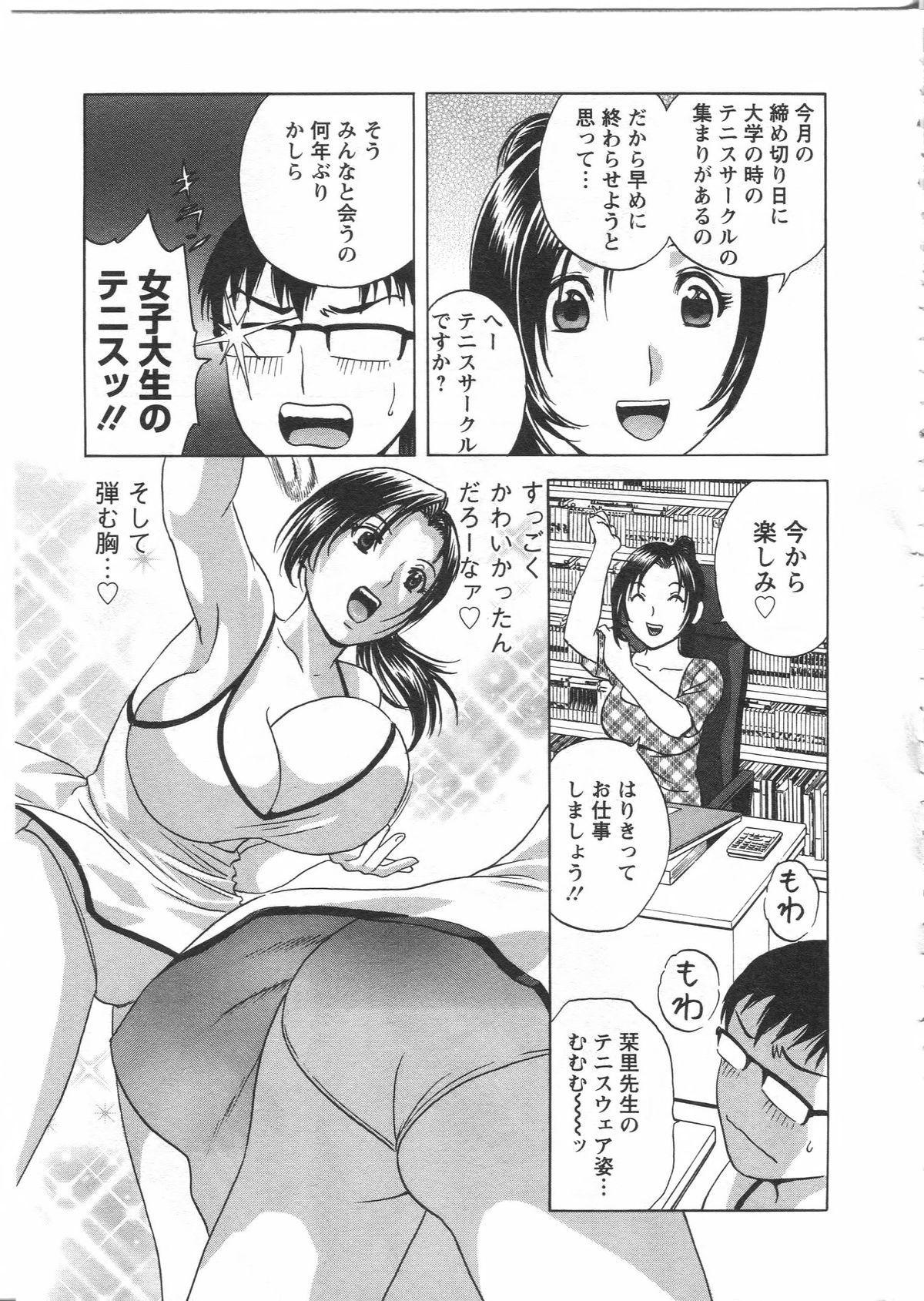 Manga no youna Hitozuma to no Hibi - Days with Married Women such as Comics. 82