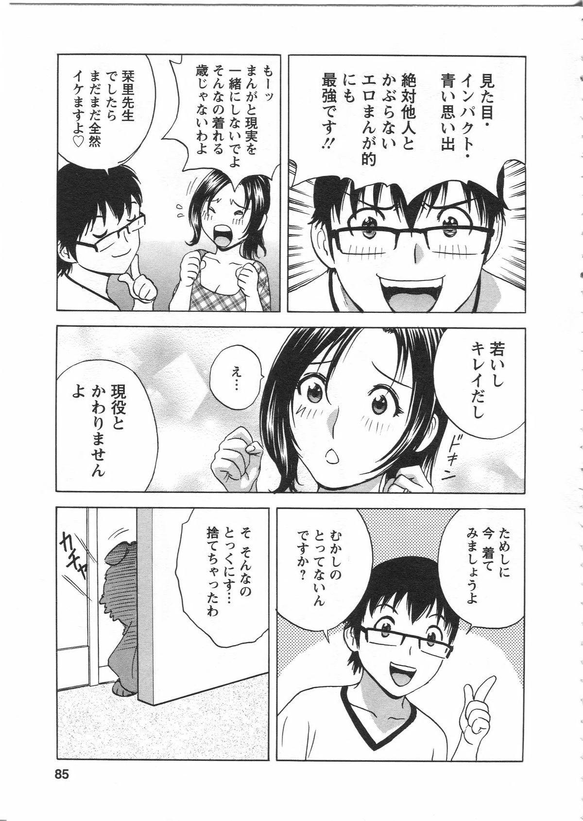 Manga no youna Hitozuma to no Hibi - Days with Married Women such as Comics. 84