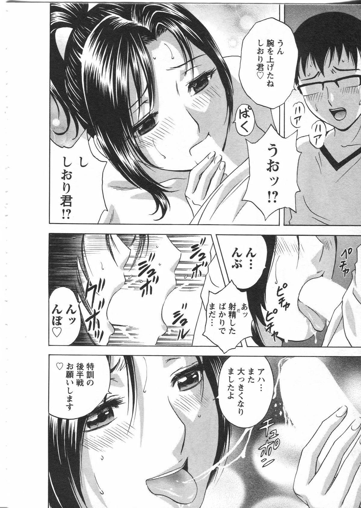 Manga no youna Hitozuma to no Hibi - Days with Married Women such as Comics. 91