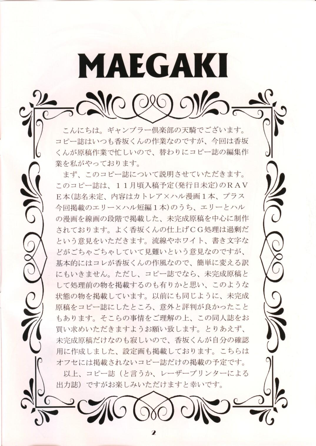 Elie-chan Daikatsuyaku!! 2 1