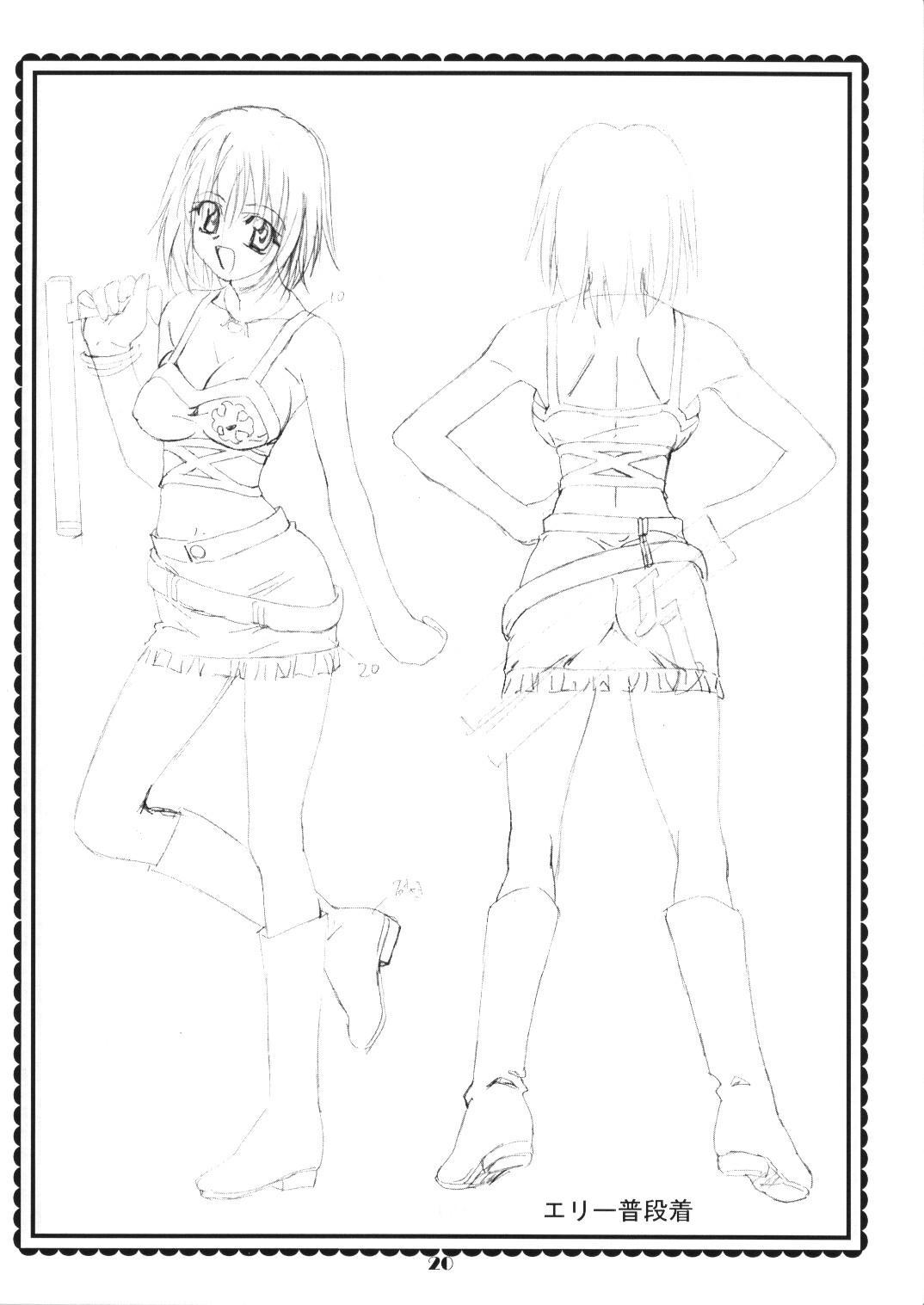 Elie-chan Daikatsuyaku!! 2 19