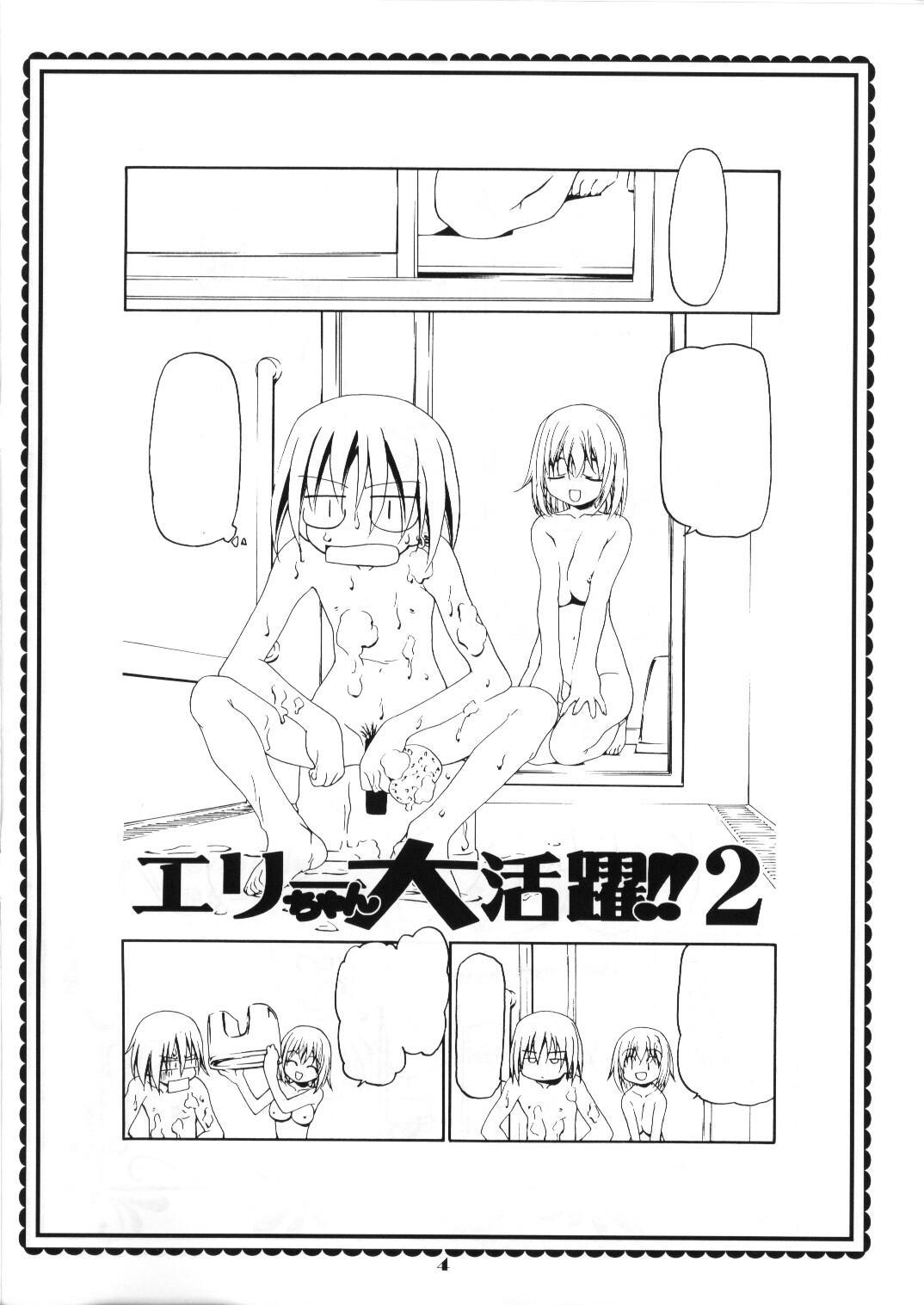 Elie-chan Daikatsuyaku!! 2 3