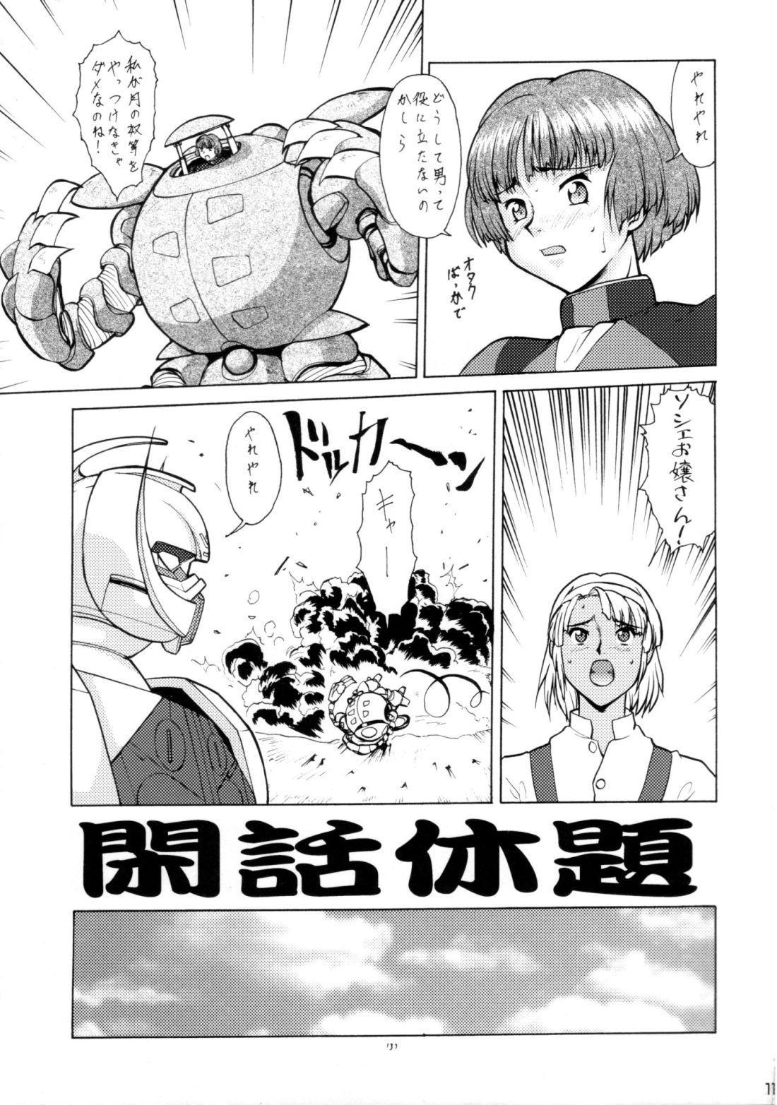 Umedamangashuu 12 Shito 9
