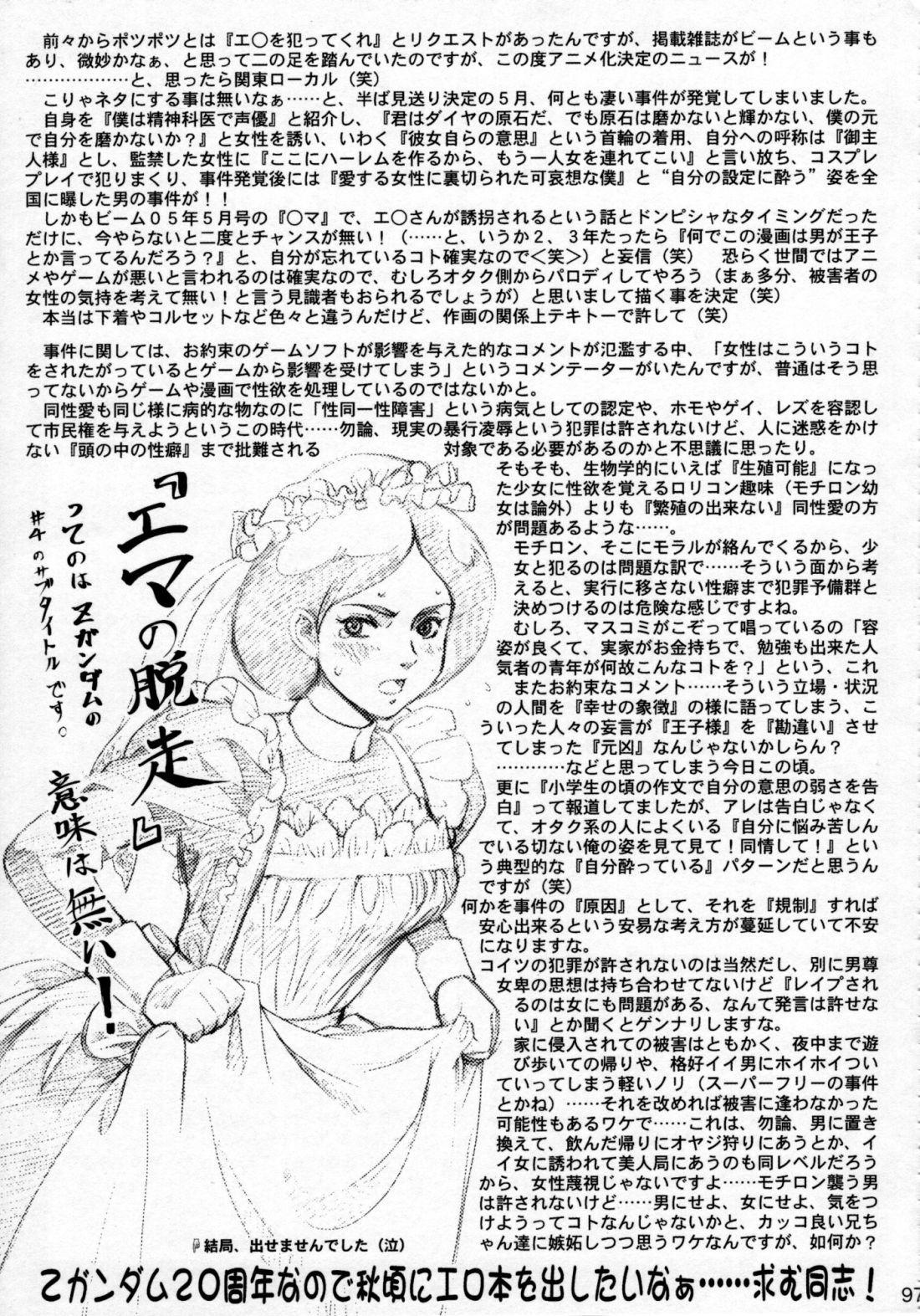 Umedamangashuu 12 Shito 100