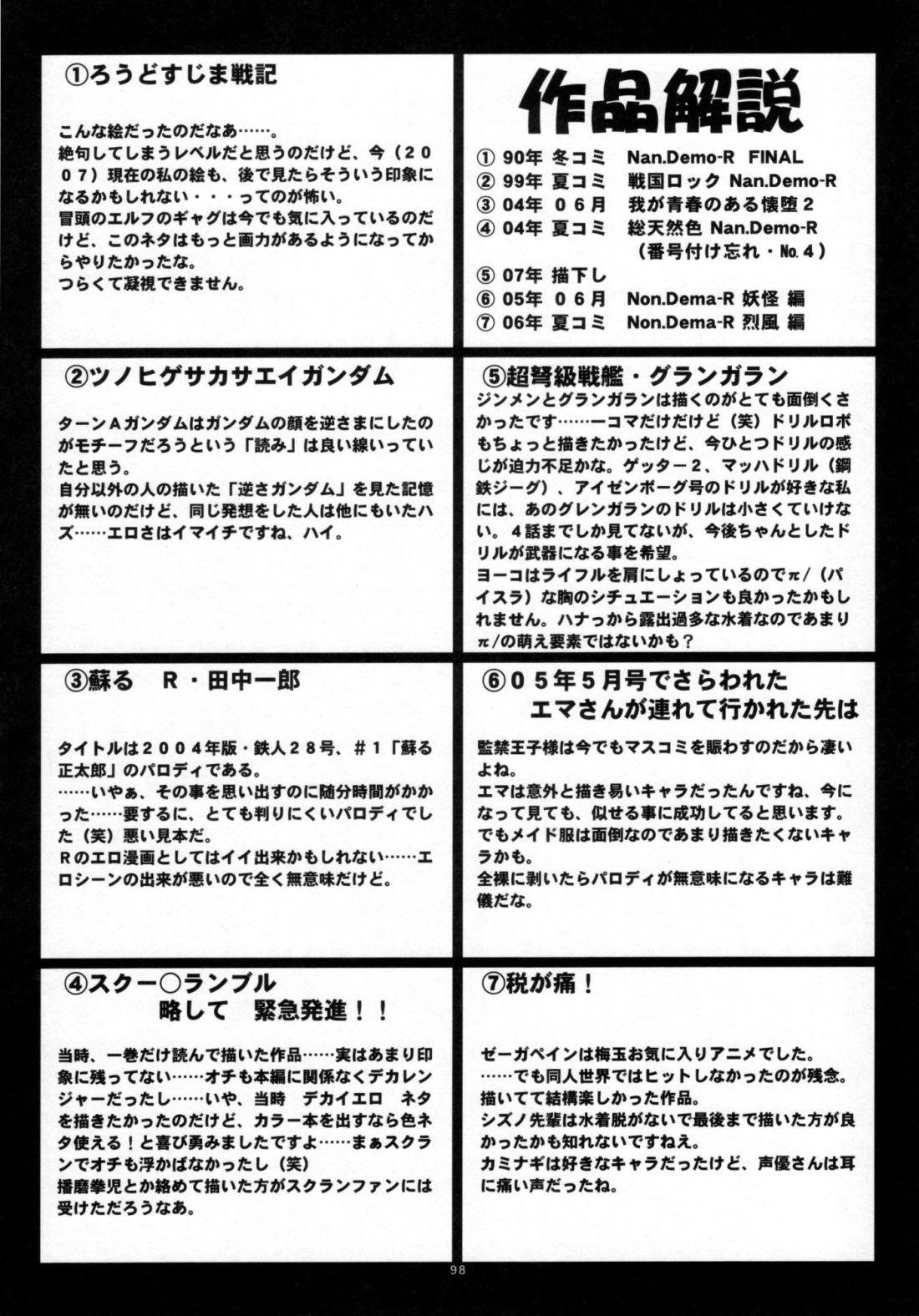 Umedamangashuu 12 Shito 101