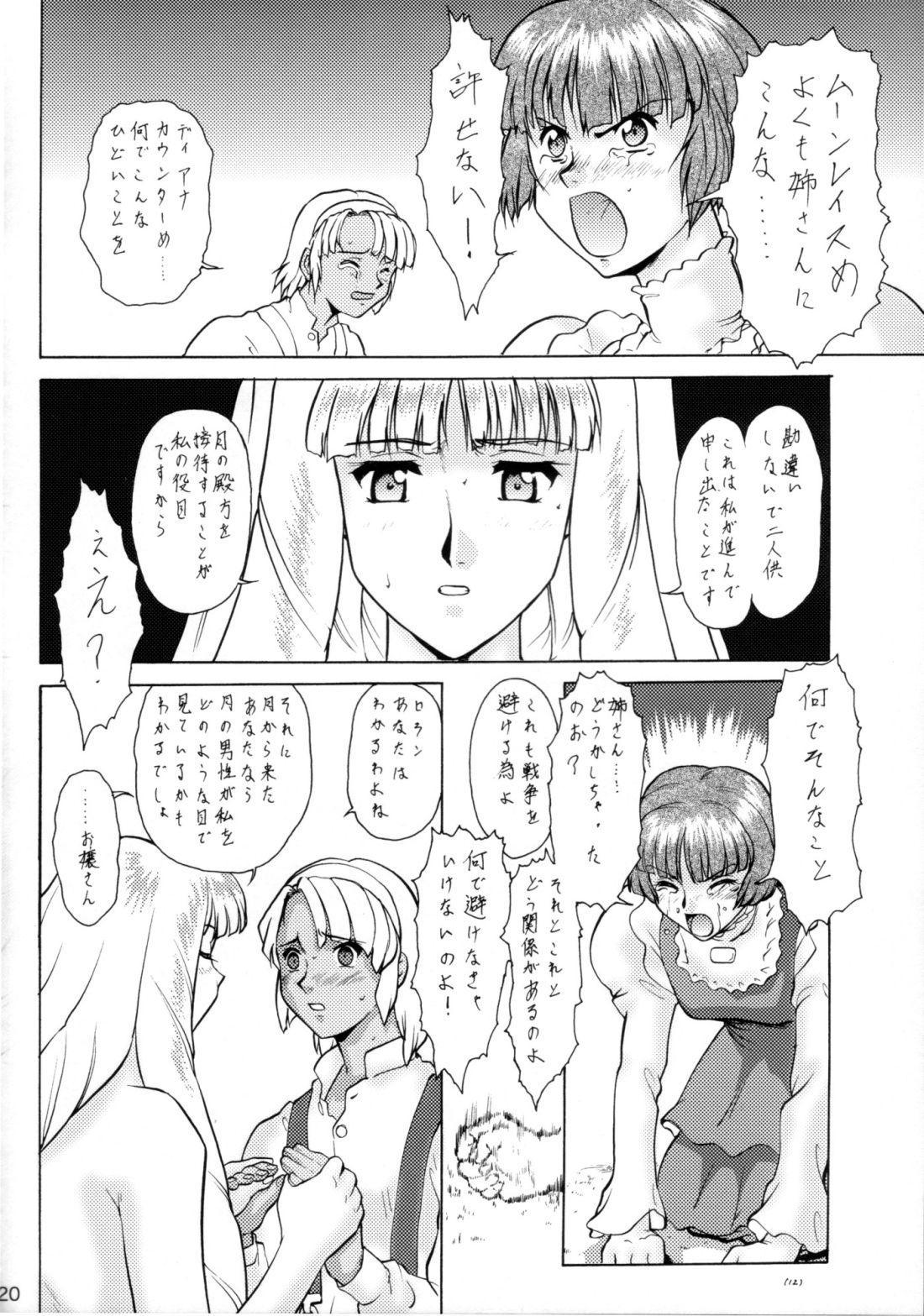 Umedamangashuu 12 Shito 18