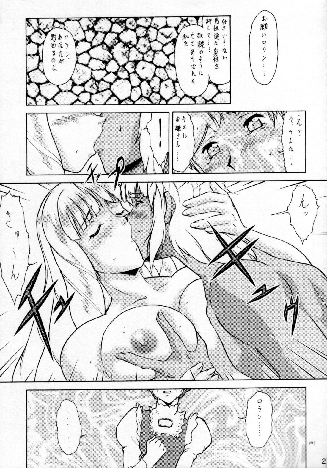 Umedamangashuu 12 Shito 19