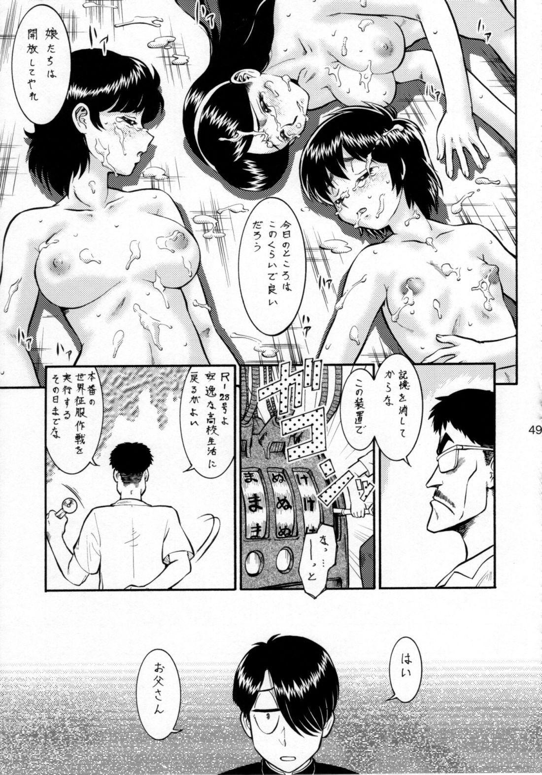 Umedamangashuu 12 Shito 47