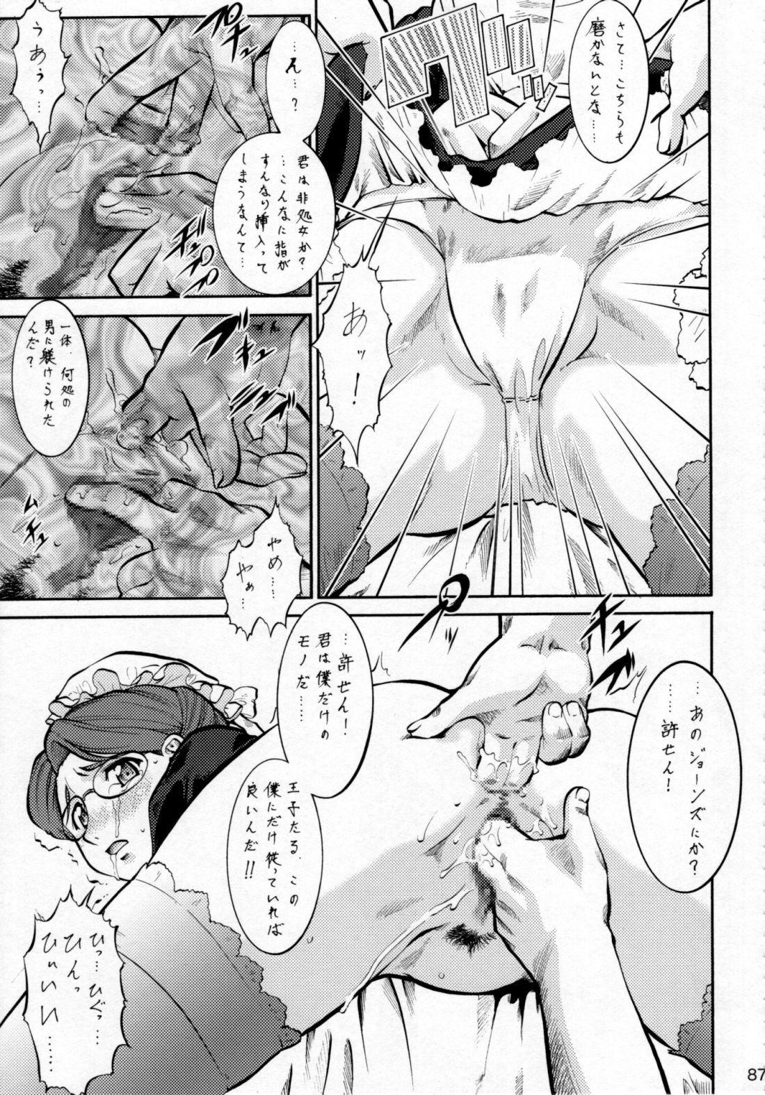 Umedamangashuu 12 Shito 89