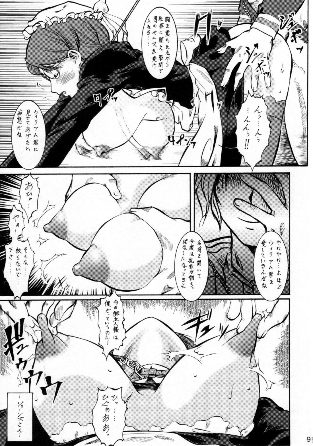 Umedamangashuu 12 Shito 93