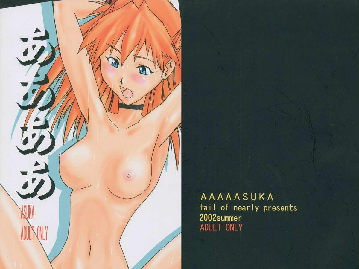 Aaaa Asuka 0