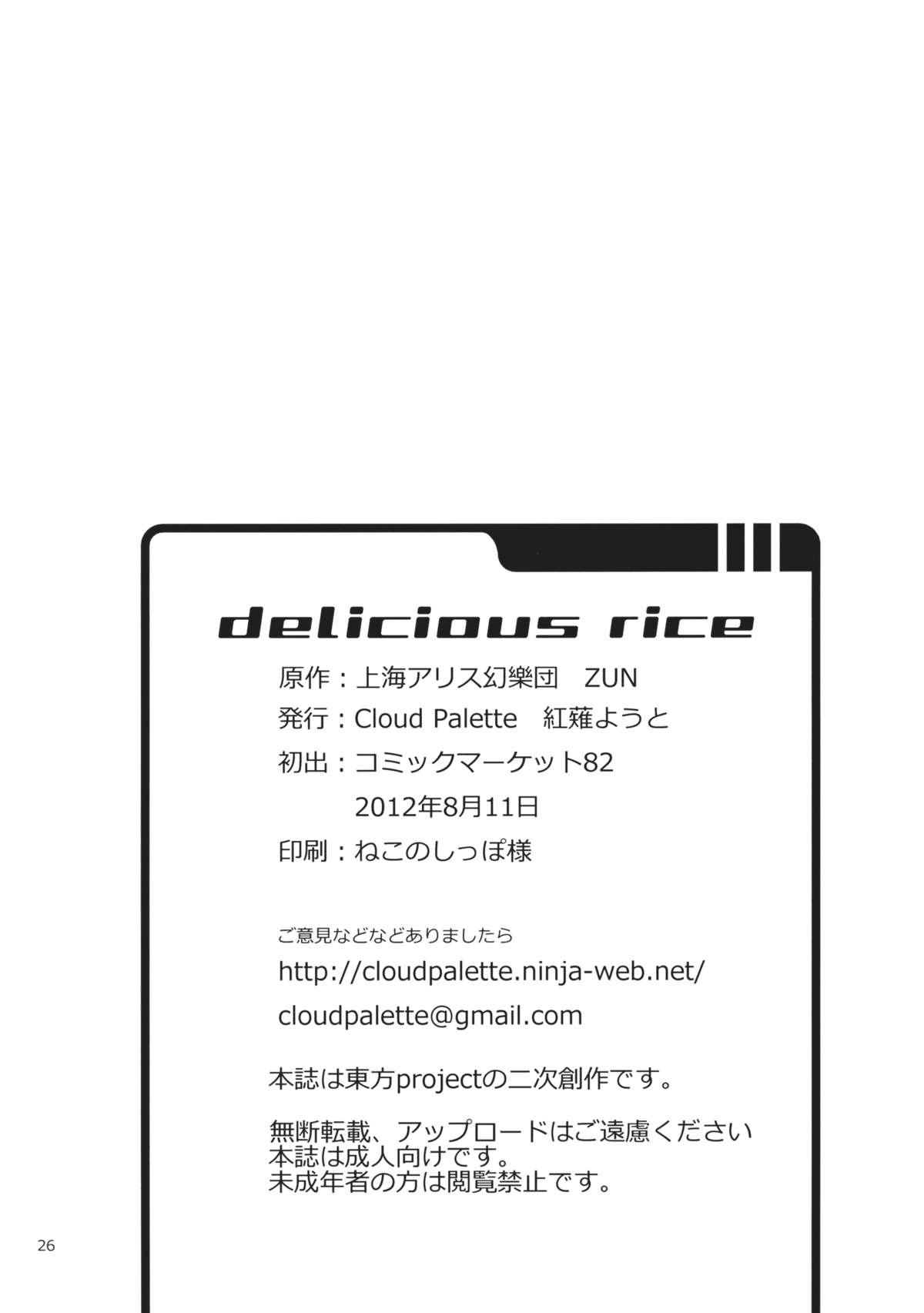 DELICIOUS Rice 25