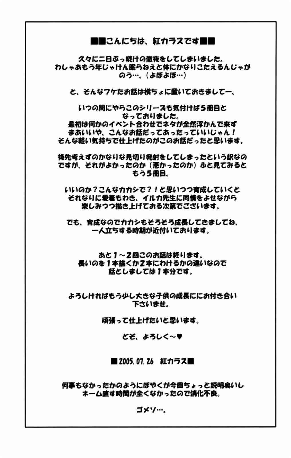 Kyouikuron Go 28