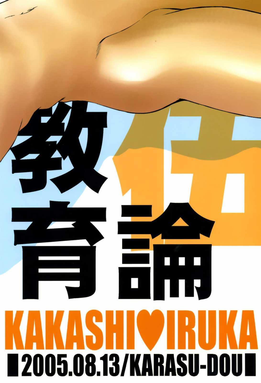 Kyouikuron Go 30
