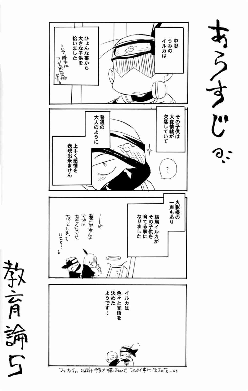 Kyouikuron Go 3