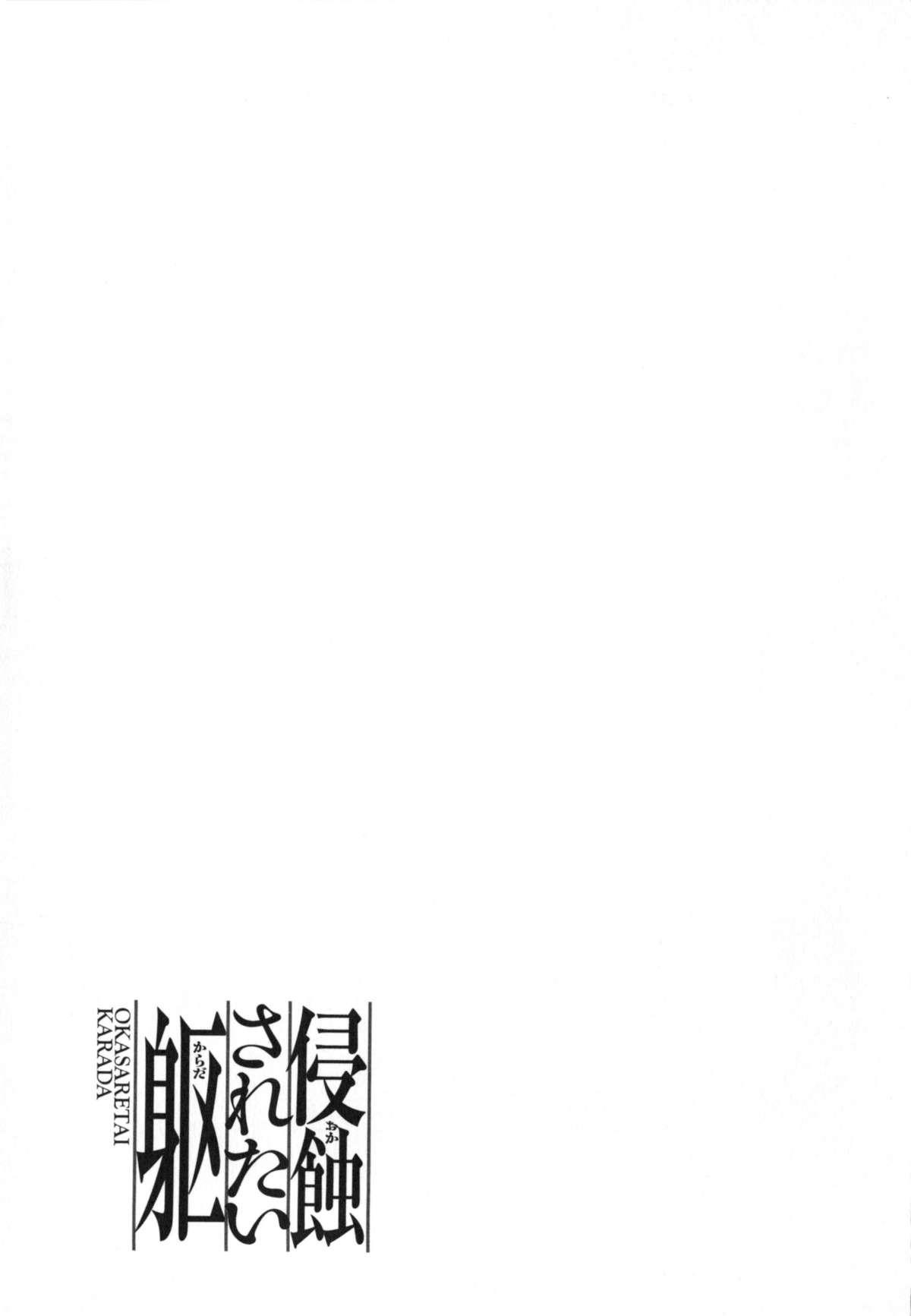 Okasaretai Karada 169