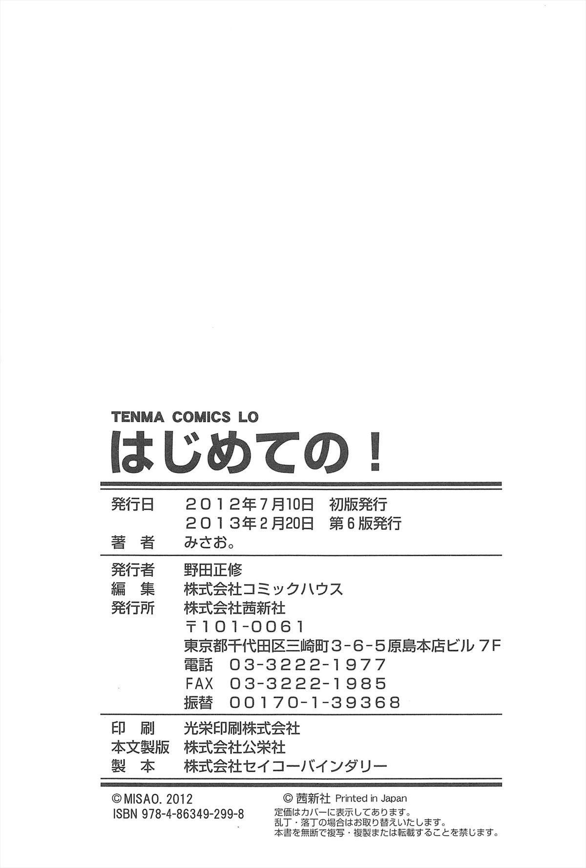 Hajimeteno! 192