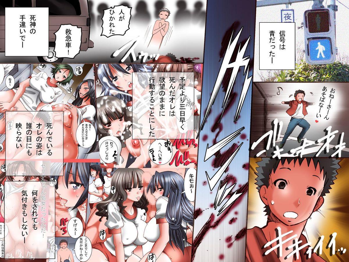 """donna koto o shite mo ore no sonzai ni kigatsukanai sekai """"zen 180-peji"""" 33"""