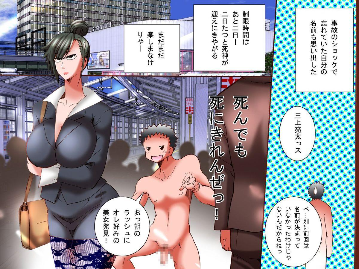 """donna koto o shite mo ore no sonzai ni kigatsukanai sekai """"zen 180-peji"""" 34"""