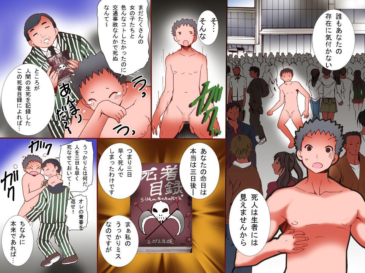 """donna koto o shite mo ore no sonzai ni kigatsukanai sekai """"zen 180-peji"""" 3"""