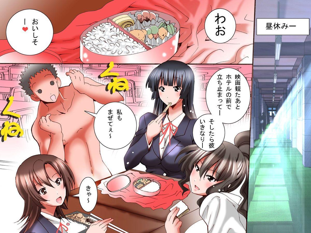 """donna koto o shite mo ore no sonzai ni kigatsukanai sekai """"zen 180-peji"""" 51"""