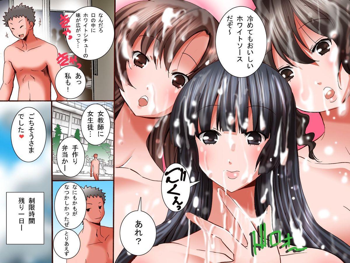 """donna koto o shite mo ore no sonzai ni kigatsukanai sekai """"zen 180-peji"""" 62"""