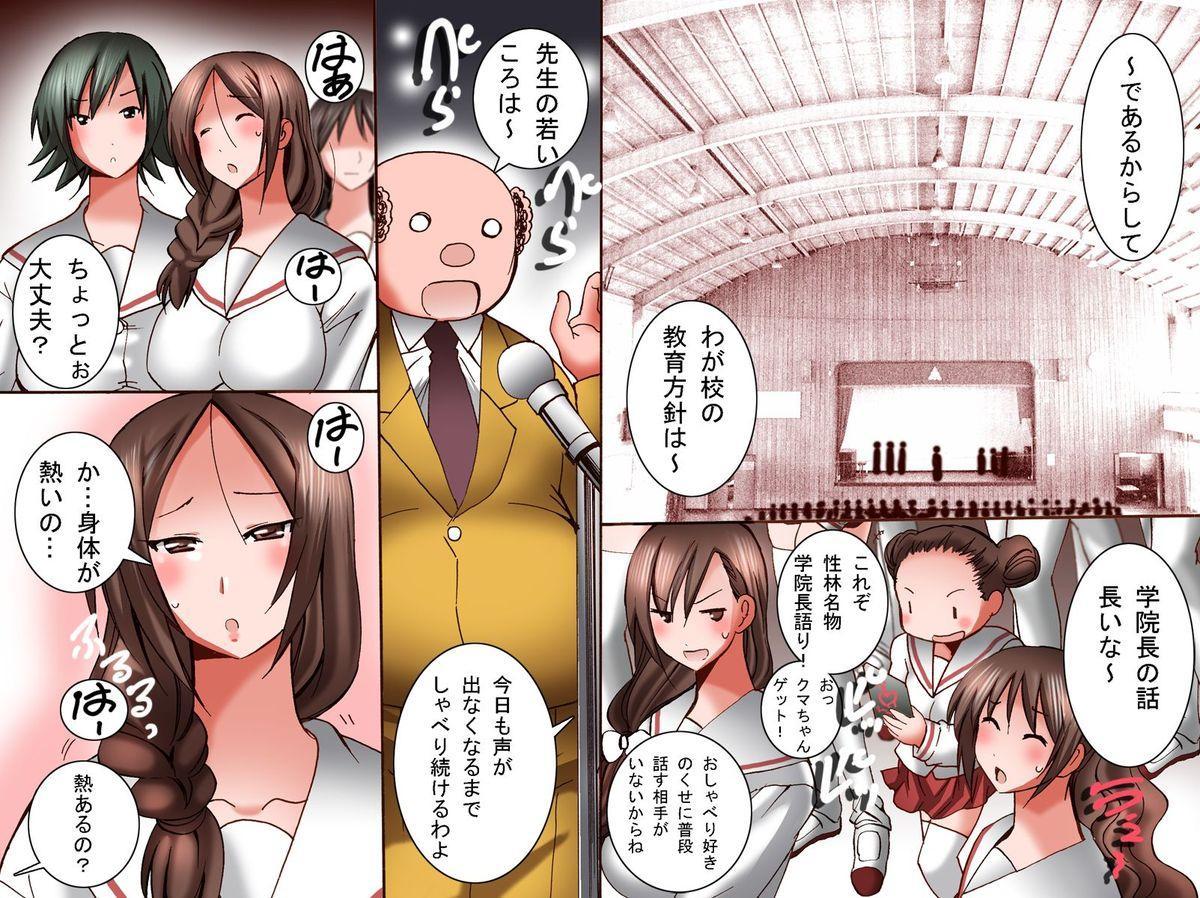 """donna koto o shite mo ore no sonzai ni kigatsukanai sekai """"zen 180-peji"""" 77"""