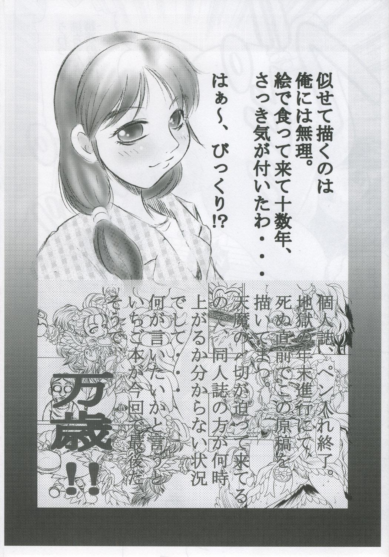 PM08 Shuu Ichigo Gari 44