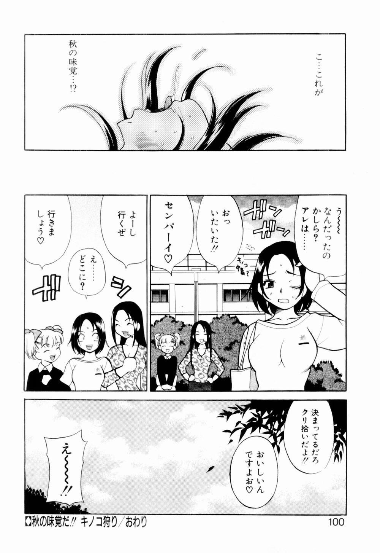 Kinyoubi no Ningyohime - Friday Mermaid Princess 105
