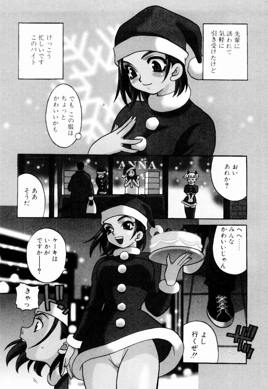 Kinyoubi no Ningyohime - Friday Mermaid Princess 109