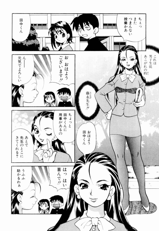 Kinyoubi no Ningyohime - Friday Mermaid Princess 125