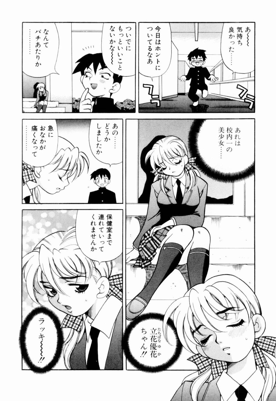 Kinyoubi no Ningyohime - Friday Mermaid Princess 131