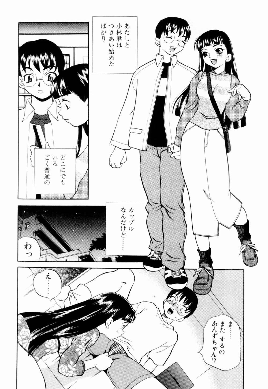 Kinyoubi no Ningyohime - Friday Mermaid Princess 141