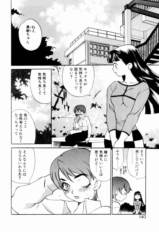 Kinyoubi no Ningyohime - Friday Mermaid Princess 145