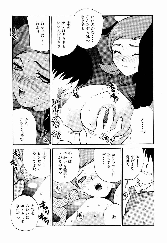 Kinyoubi no Ningyohime - Friday Mermaid Princess 14