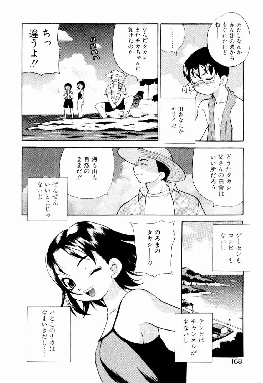 Kinyoubi no Ningyohime - Friday Mermaid Princess 173