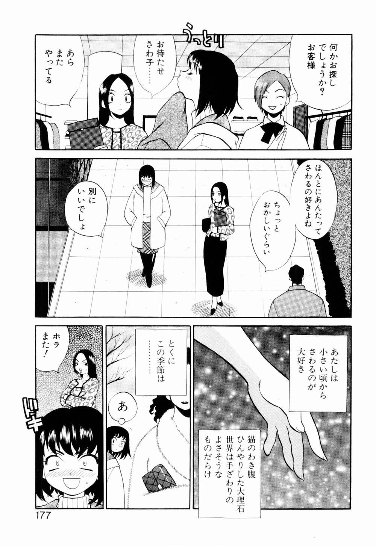 Kinyoubi no Ningyohime - Friday Mermaid Princess 182
