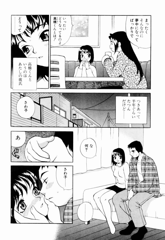Kinyoubi no Ningyohime - Friday Mermaid Princess 183
