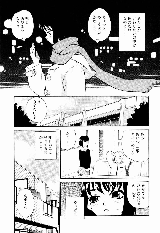 Kinyoubi no Ningyohime - Friday Mermaid Princess 186