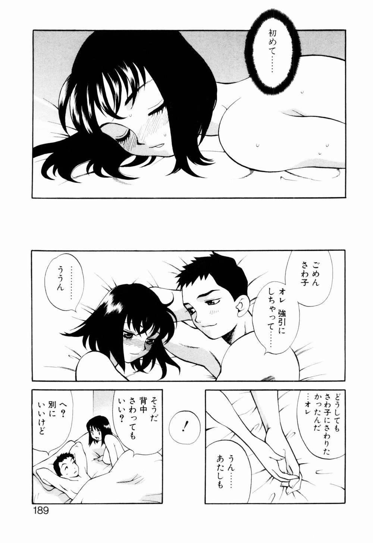 Kinyoubi no Ningyohime - Friday Mermaid Princess 194
