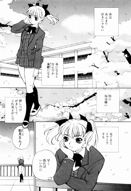 Kinyoubi no Ningyohime - Friday Mermaid Princess 40