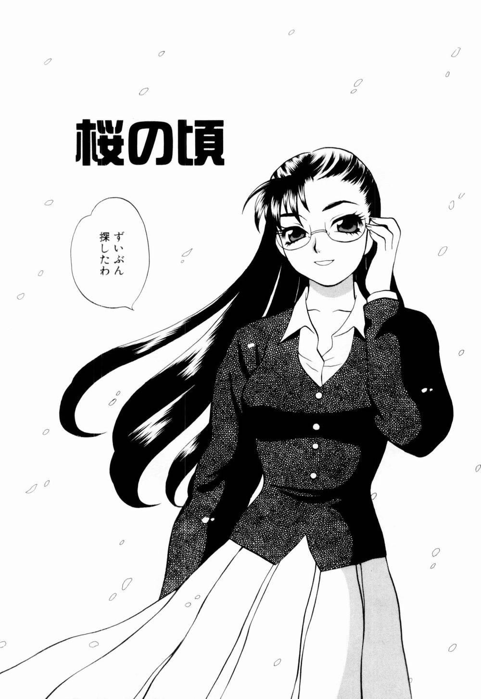 Kinyoubi no Ningyohime - Friday Mermaid Princess 41