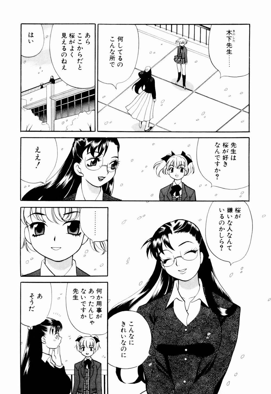 Kinyoubi no Ningyohime - Friday Mermaid Princess 42