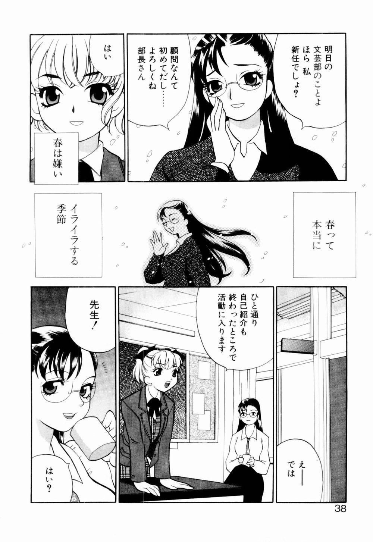 Kinyoubi no Ningyohime - Friday Mermaid Princess 43