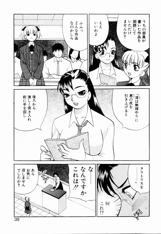 Kinyoubi no Ningyohime - Friday Mermaid Princess 44