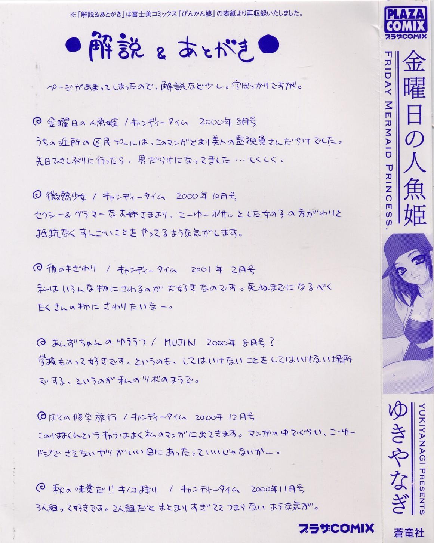 Kinyoubi no Ningyohime - Friday Mermaid Princess 4