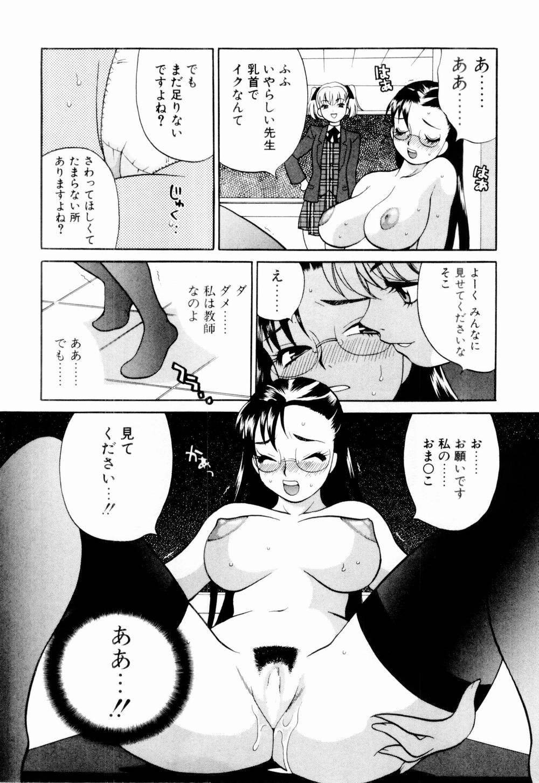 Kinyoubi no Ningyohime - Friday Mermaid Princess 49
