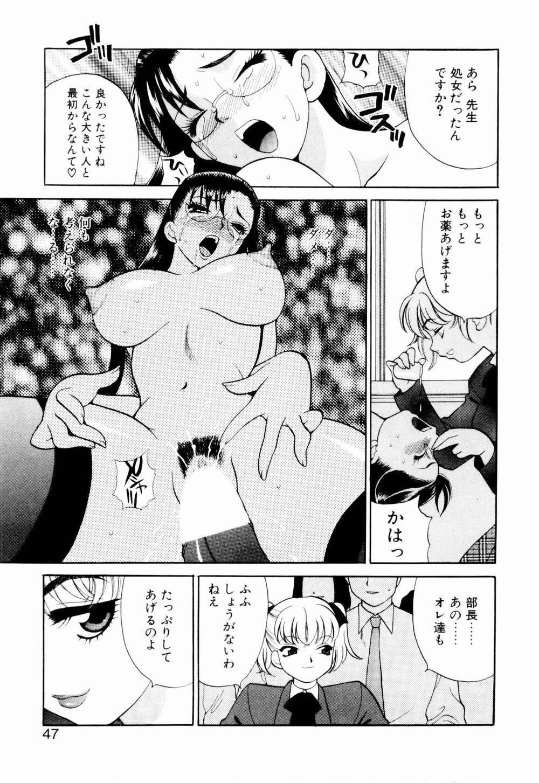 Kinyoubi no Ningyohime - Friday Mermaid Princess 52