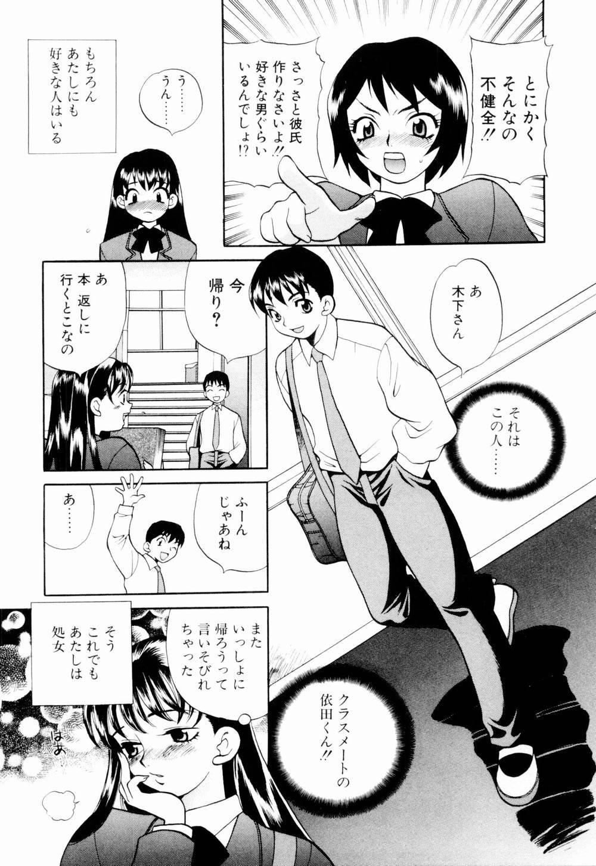 Kinyoubi no Ningyohime - Friday Mermaid Princess 62