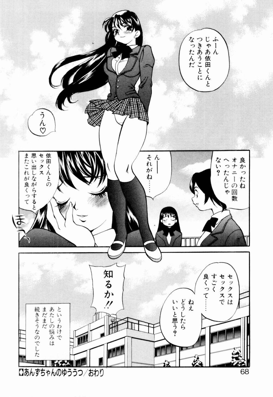 Kinyoubi no Ningyohime - Friday Mermaid Princess 73